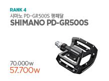 Rank4 시마노 PD-GR500S 평페달